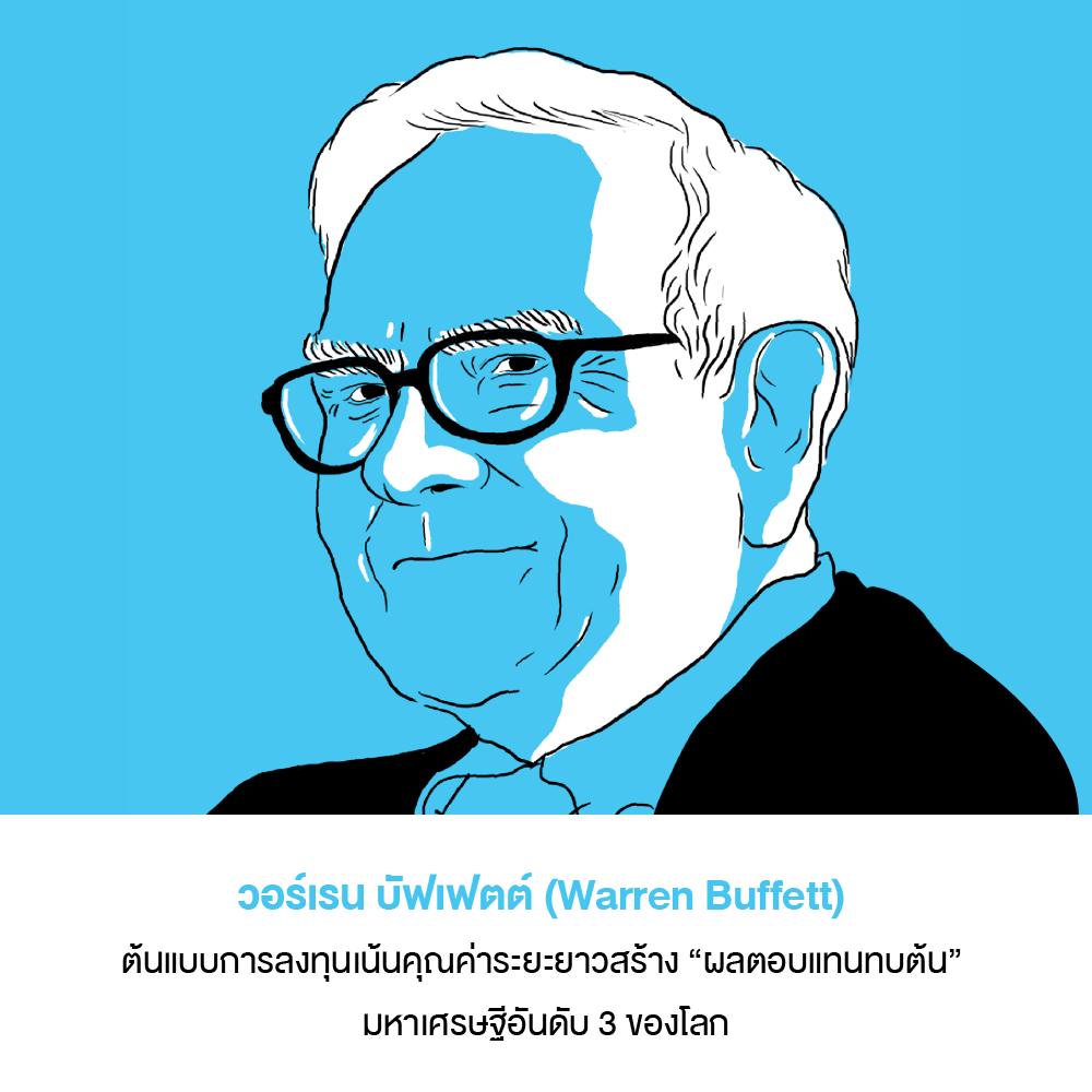 """วอร์เรน บัฟเฟตต์ (Warren Buffett) ต้นแบบการลงทุนเน้นคุณค่าระยะยาวสร้าง """"ผลตอบแทนทบต้น"""" มหาเศรษฐีอันดับ 3 ของโลก"""