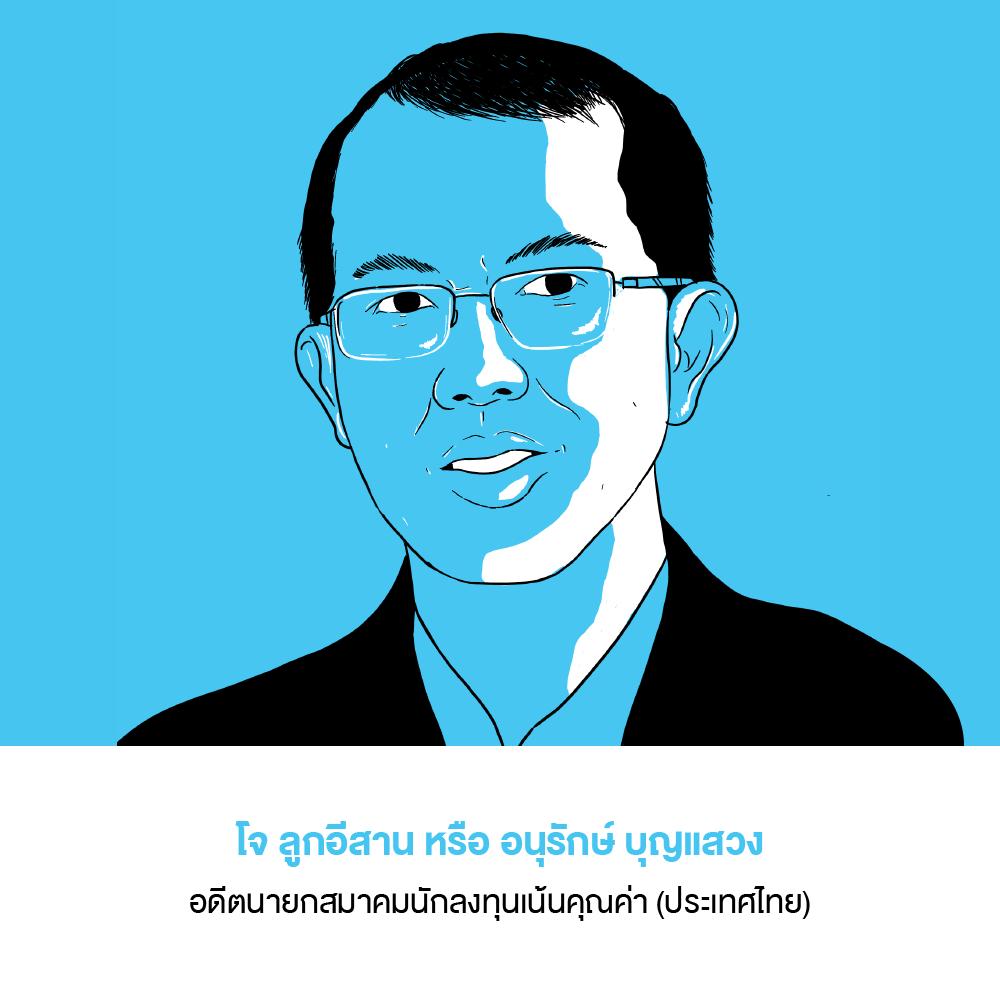 โจ ลูกอีสาน หรือ อนุรักษ์ บุญแสวง อดีตนายกสมาคมนักลงทุนเน้นคุณค่า (ประเทศไทย)