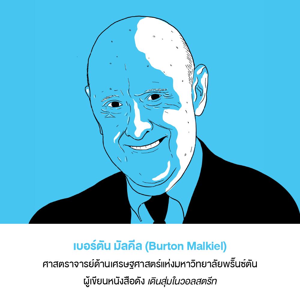 เบอร์ตัน มัลคีล (Burton Malkiel) ศาสตราจารย์ด้านเศรษฐศาสตร์แห่งมหาวิทยาลัยพริ๊นซ์ตัน ผู้เขียนหนังสือดัง *เดินสุ่มในวอลสตรีท*