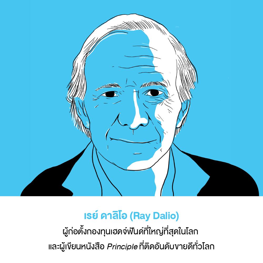 เรย์ ดาลิโอ (Ray Dalio) ผู้ก่อตั้งกองทุนเฮดจ์ฟันด์ที่ใหญ่ที่สุดในโลก และผู้เขียนหนังสือ *Principle* ที่ติดอันดับขายดีทั่วโลก