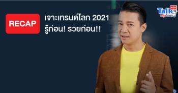 Beartai-Mega-Trend-2021